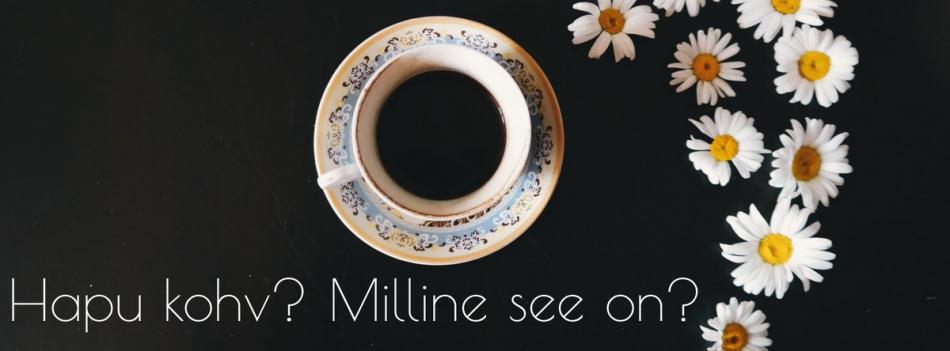Кислый кофе? Какой он?